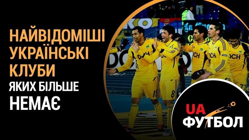 Найвідоміші українські клуби, яких більше немає