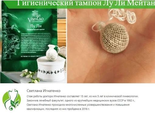 Гигиенический тампон Лу Ли Мейтан | ВКонтакте