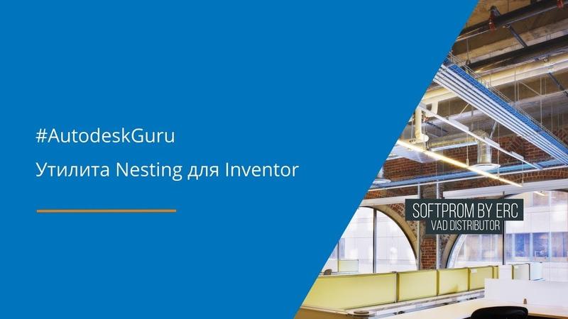 Утилита Nesting для Inventor. Оптимизируйте, увеличивайте ценность, снижайте себестоимость