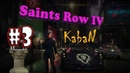 Saints Row IV Прохождение 3 часть Channel KabaN Action-adventure открытый мир