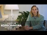 Анастасия Колесникова. Основатель проекта