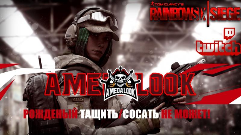 [Rus]AmedaLook - [Rus]AmedaLook - Фор хонор гавно! Играем в норм игру! В конце стрима звоним Шлюхе!