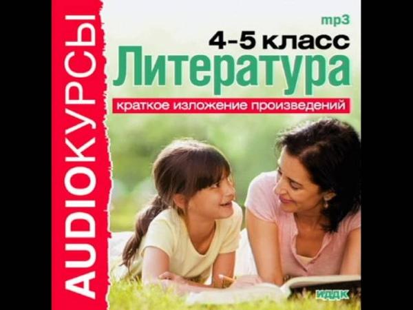 2000237 04 Краткое изложение произведений Платонов Андрей – Разноцветная бабочка