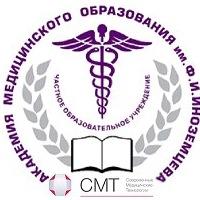 Картинки по запросу Академия медицинского образования имени Ф.И.Иноземцева