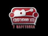 Квартирник НТВ у Маргулиса: Александр Розенбаум (телеверсия НТВ HD)
