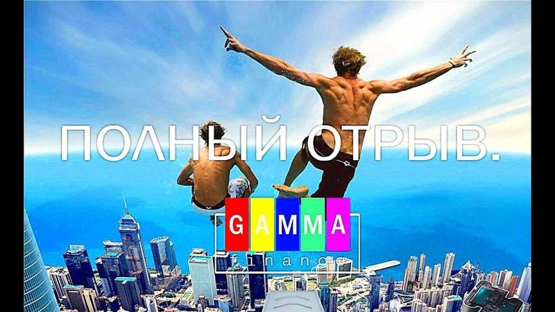 Gamma Finance. Стабильный доход на Киви кошелек.