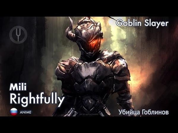 [Goblin Slayer на русском] Rightfully [Onsa Media]