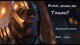 КТО, ЕСЛИ НЕ ТАНОС КЛИП. Лучший клип. Thanos. The best clip. Мстители. Avengers.