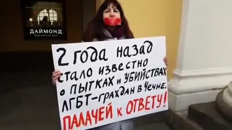 Санкт-Петербург. На Невском флешмоб День Молчания в поддержку ЛГБТ