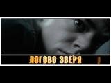 «Логово зверя» фильм 2014 / Трейлер / Не говорите с мертвыми в проклятом доме!