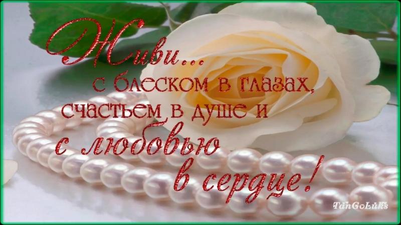 S_dnem_rozhdeniya_sestrenkaKrasivoe_pozdravlenie_sestre_(MosCatalogue.net).mp4