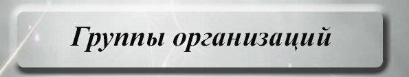 vk.com/pages?oid=-64662431&p=organizacii