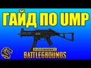 ГАЙД ПО UMP в PlayerUnknowns Battlegrounds