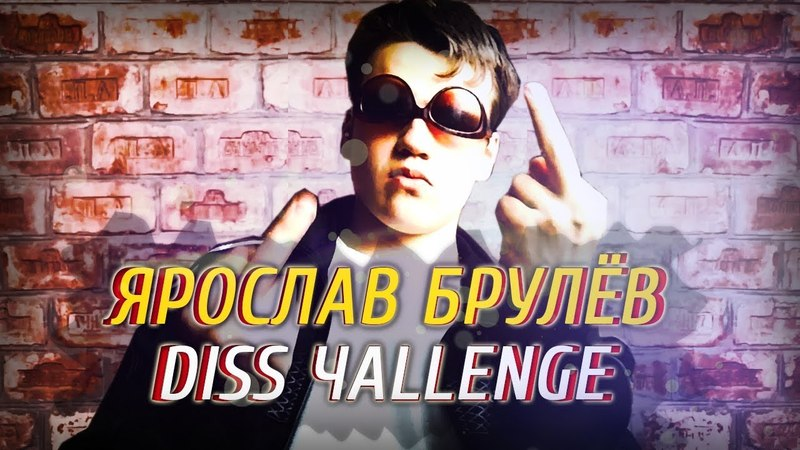 MC ЕБАШЕВ - БРУЛЕВ DISS ЧАLLENGE 🔥