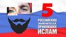 5 российских знаменитостей принявших ислам