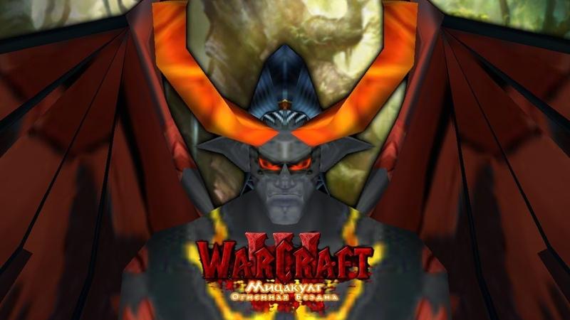 17 ИСТИННОЕ ОБЛИЧИЕ АДЕЛЛА Интриги Warcraft 3 Мицакулт - Огненная Бездна прохождение