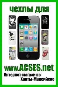 acses.net Интернет-магазин аксессуаров для вашего телефона