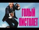 Голый пистолет 1988 Перевод Алексея Михалева. VHS