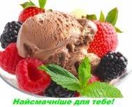 мороженное,угощайся,сладости,вкусно,тебе,для тебя,клубника,малина,лето,другу,подруге,морозиво,