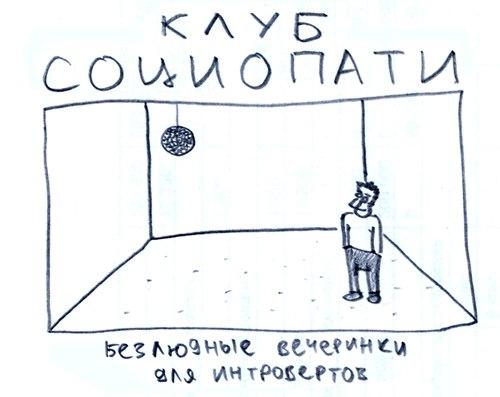 Клуб Социопати. Вечеринки для интровертов