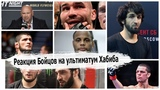 Реакция Бойцов UFC на ультиматум Хабиба Нурмагомедова / Нейт Диаз /Забит Магомедшарипов /Кормье DC