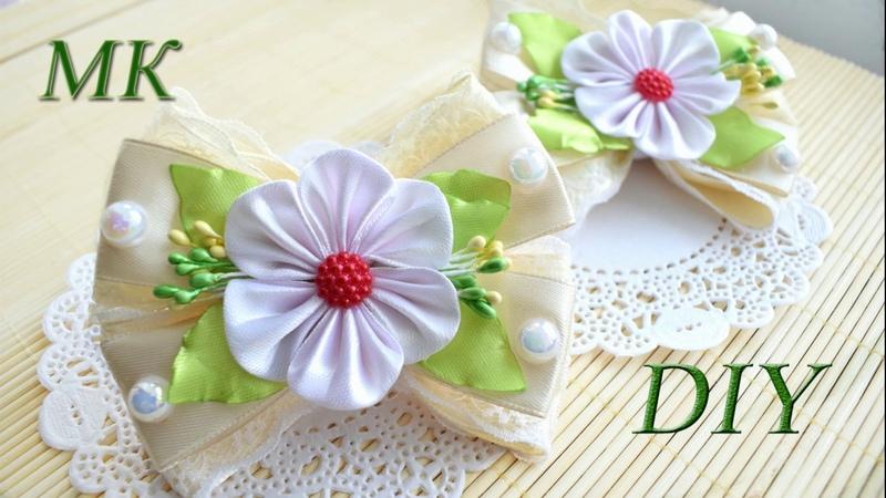 Бантики из атласных лент и кружева канзаши цветы/ как сделать бантики/How to make kanzashi hair bow