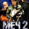МЕЧ 2