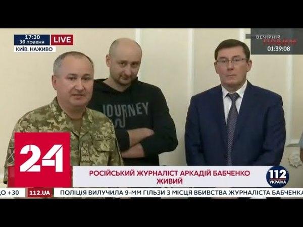 СРОЧНО! Бабченко жив! Убийство оказалось спецоперацией СБУ - Россия 24