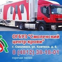 В Смоленске пройдет акция по сдаче донорской крови
