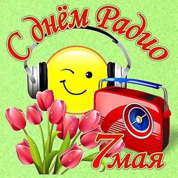 Поздравления с днем рождения по радио в прямом эфире