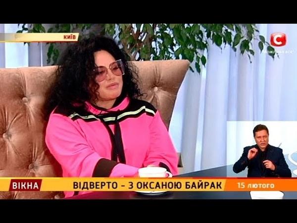 Оксана Байрак - Ніщо не трапляється двічі – Вікна-новини – 15.02.2019