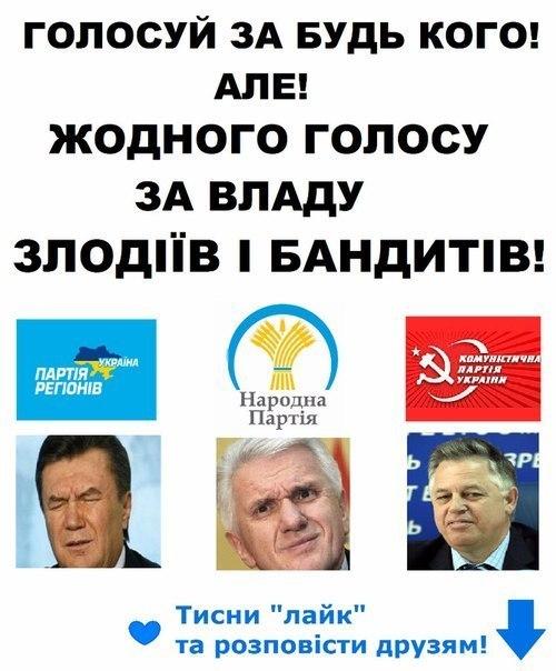 За кого голосувати?