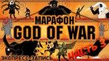 Марафон God of War. Комплексная экспресс-запись, часть III
