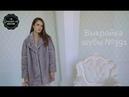 Как сшить шубу из экомеха Мастер класс №8 от GRASSER Промо ролик