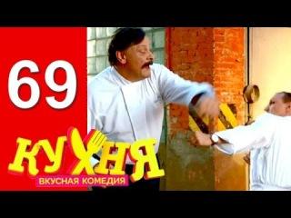 Кухня - 4 сезон 9 серия (69 серия) [HD] | комедия русская 2014