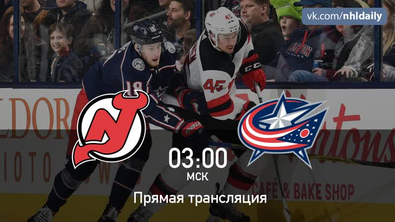 New Jersey Devils 🆚 Columbus Blue Jackets