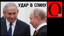 Израильский удар в спину