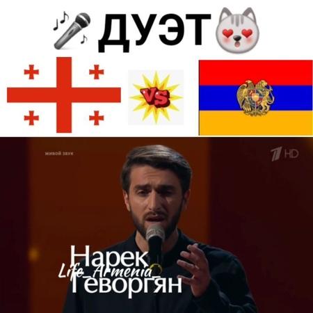 "Armenia_is_our_home 🇦🇲♥️ on Instagram: ""Красивый дуэт🇦🇲🇬🇪♥️👍🏻@voice1tv @meladzemusic"""