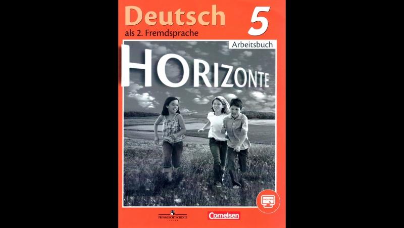 Horizonte 5 Arbeitsbuch — AB / Горизонты немецкий язык 5 класс Рабочая тетрадь