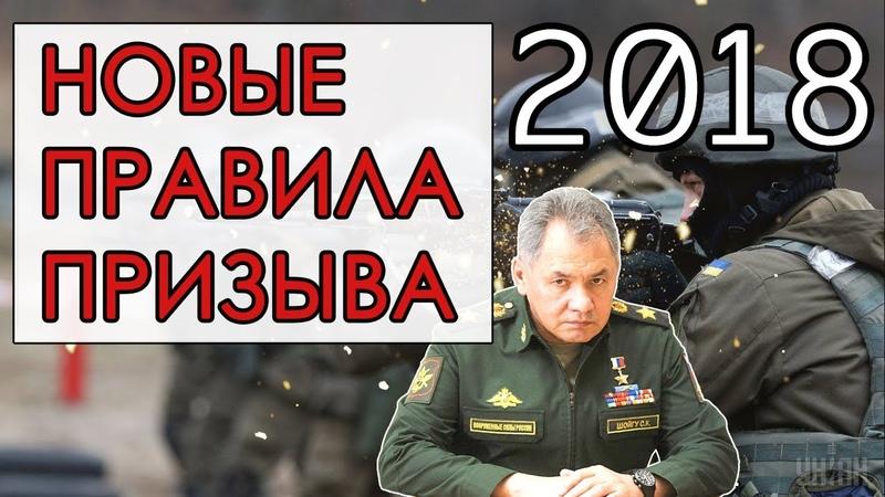 Сергей Шойгу: Новые Правила Призыва в Армию 2018! - Papa Hype