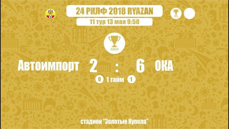 24 РКЛФ Золотой Кубок Автоимпорт-ОКА 26