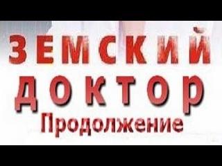 Земский доктор. Продолжение 15 серия (2011) Мелодрама фильм сериал