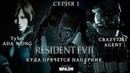 Resident Evil 6 Ada Agent 1 КУДА ПРЯЧЕТСЯ НАПАРНИК