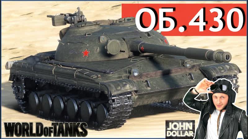 World of Tanks - Объект 430!