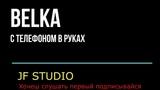 BELKA - С ТЕЛЕФОНОМ В РУКАХ