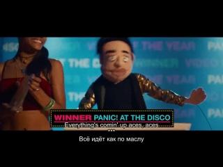 Panic! At The Disco - Hey Look Ma, I Made It (слова песни + перевод)