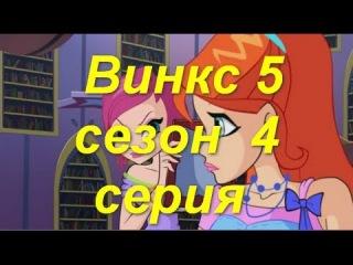 Винкс 5 сезон  4 серия Смотреть Онлайн на русском Все Серии подряд