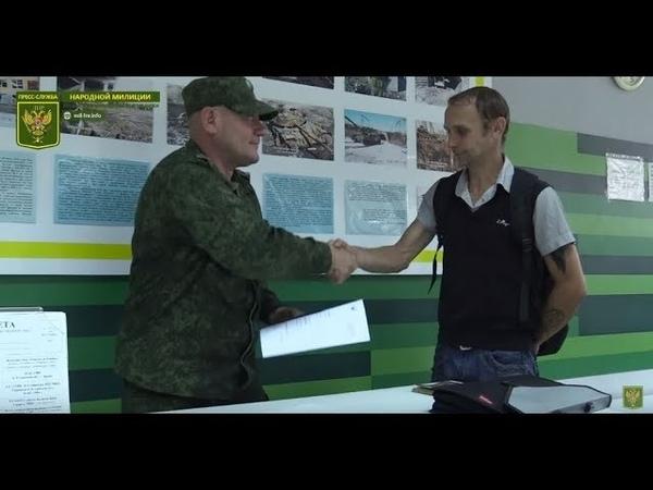 Все больше добровольцев поступают на службу в Народную милицию ЛНР