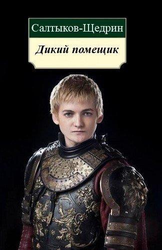 Игры престолов / Game of Thrones - Страница 2 JTtpQovrFoo
