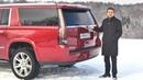 Голованов — о внедорожнике Cadillac Escalade ESV